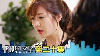 【華麗的反擊】EP20:夫人不要生氣啊! 秀妍的臉腫腫Der -東森戲劇40頻道 週一至週五 晚間10點