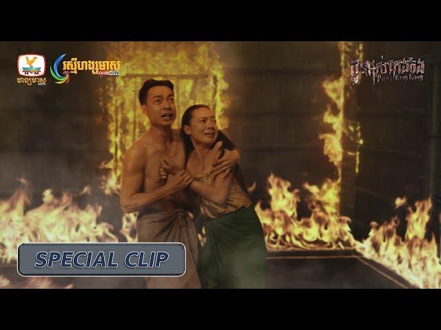 [Special Clip] កូនពស់កេងកង EP80