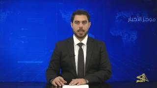 الموجز السابع من قناة الجسر الفضائية 17 9 2016