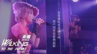 街燈晚餐–Janice 衛蘭‧Walking To The Future Live 2014