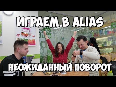 Играем в Элиас. Как надо играть в Alias. Alias Playing. Игра Элиас Алиас.