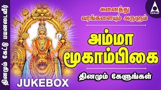 Amma Moogambikai Jukebox - Songs of Amma Moogambikai- Tamil Devotional Songs