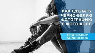 Как сделать черно-белую фотографию в фотошопе | Проблемы перевода цветного изображения в черно-белое