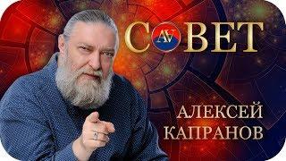 Алексей Капранов в программе «Совет» с Андреем Алфёровым | Университет СИНЕРГИЯ
