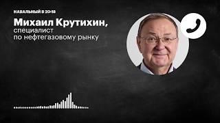Подорожание бензина. На связи с ФБК специалист по нефтегазовому рынку Михаил Крутихин