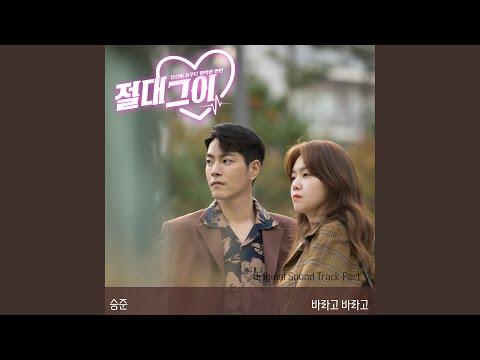 Youtube: Still Waiting for You / Seungjun