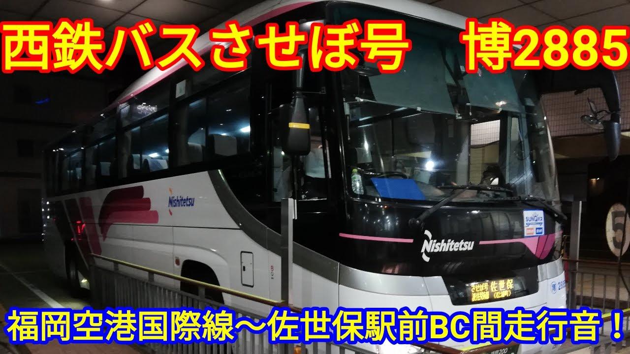 空港 バス 福岡 佐世保