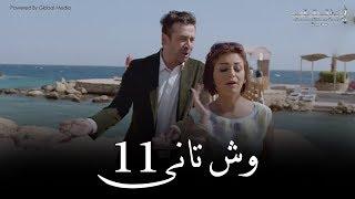 مسلسل وش تاني الحلقة الحادية عشر wesh tany episode 11 hd