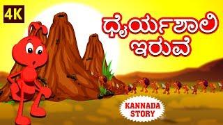 Kannada Moral Stories for Kids - ಧೈರ್ಯಶಾಲಿ ಇರುವೆ | The Brave Ant | Kannada Fairy Tales | Koo Koo TV