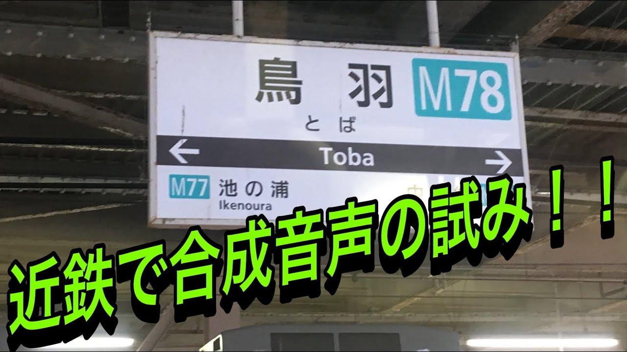 近鉄鳥羽駅に合成音声導入!※1日限り
