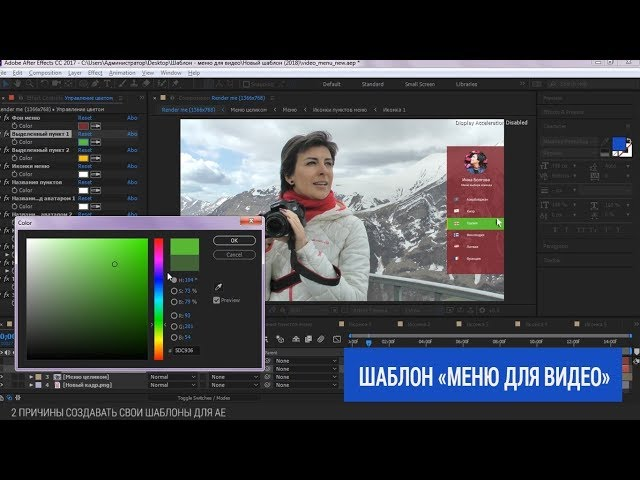 Мой первый шаблон в After Effects