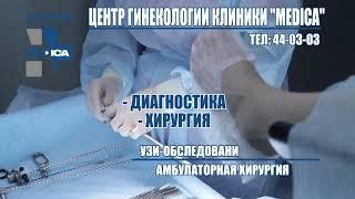 Центр гинекологии в клинике MEDICA