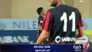كورة كل يوم | الدور الـ18 |  الداخلية و اسوان 1-1 | المقاولون العرب و الاتحاد السكندري 0-1