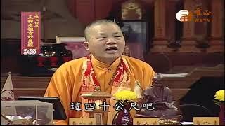 【王禪老祖玄妙真經365】  WXTV唯心電視台