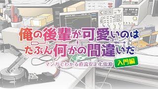 菊水電子工業:テクノフロンティア2020:ハイカワPR