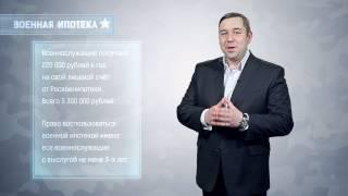 Суть военной ипотеки, рассказывает Андрей Краснов(, 2014-04-17T15:49:56.000Z)