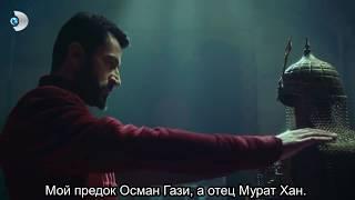 Mehmed Bir Cihan Fatihi Fragmanı (русские субтитры) Фатих