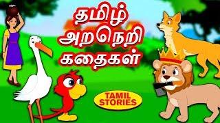 தமிழ் அறநெறி கதைகள் - Bedtime Stories For Kids | Fairy Tales in Tamil | Tamil Stories | Koo Koo TV
