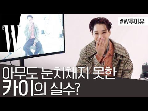 [ENG SUB] 엑소 카이(EXO KAI)의 사소한 56가지 by W Korea