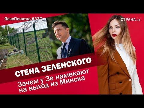 Стена Зеленского. Зачем у Зе намекают на выход из Минска   ЯсноПонятно #337 By Олеся Медведева