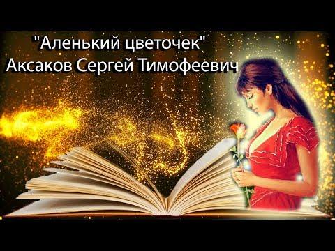 """""""Аленький цветочек"""" Аксаков Сергей Тимофеевич"""