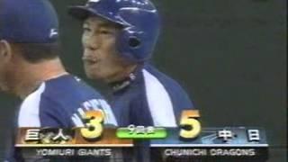2004年 中日ドラゴンズ アレックス 井端 高橋光 岩瀬 平井