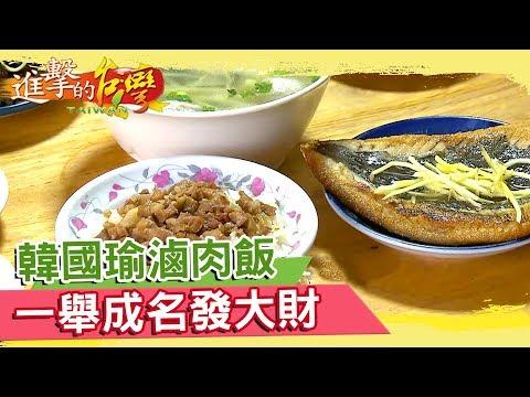 韓國瑜滷肉飯 一舉成名發大財《進擊的台灣》  第260集
