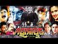 Mahanayak/karani karani prema Jama  Odia Film