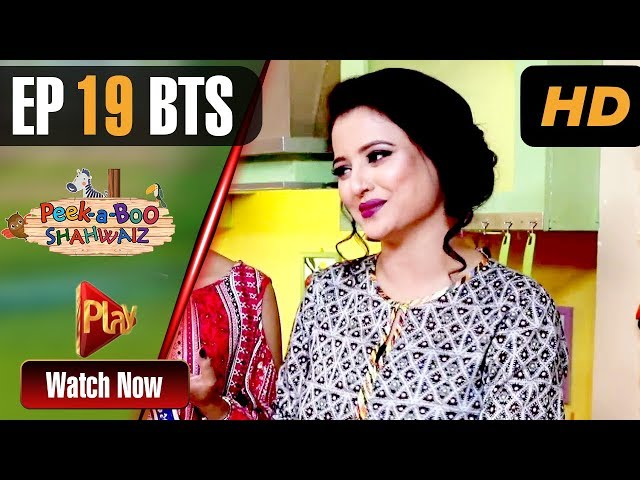 Peek A Boo Shahwaiz - Episode 19 BTS | Play Tv Dramas | Mizna Waqas, Shariq, Hina | Pakistani Drama