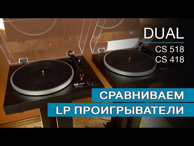 Сравниваем виниловые проигрыватели Dual CS 418 и Dual CS 518