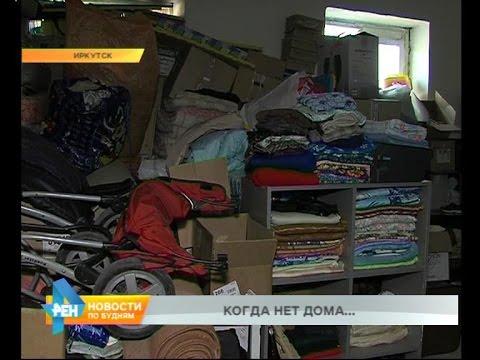 Специальные акции для поддержки бездомных в регионе