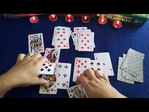 Цыганский классический расклад на Короля ❤️на Июнь на Игральных картах на Любимого человека.
