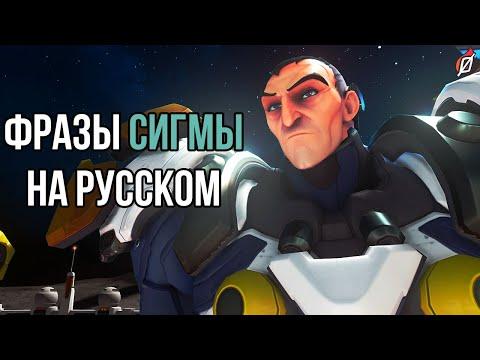 Сигма: фразы и звуки в русской озвучке Overwatch