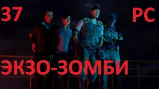 Call of Duty Advanced Warfare ЭКЗО-ЗОМБИ 37 раундов