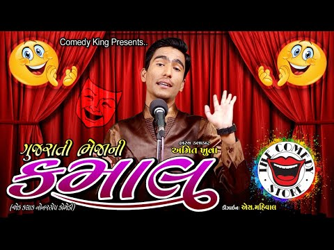 amit khuva new gujarati comedy - gujju jokes video 2018