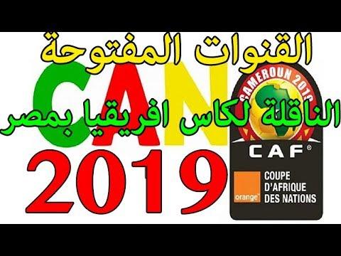 رسمياً : القنوات الناقلة لجميع مباريات كاس امم افريقيا مصر 2019