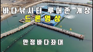 만정바다좌대 루어존 개장 드론영상 DJI 매빅2 줌