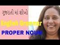 યોગ્ય સંજ્ઞાઓ PROPER NOUNS અંગ્રેજી ગ્રામર Learn English Grammar (In Gujarati)