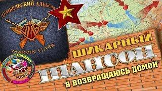 """СУПЕР ШАНСОН - ДЕМБЕЛЬСКИЙ АЛЬБОМ - """"Я Возвращаюсь Домой"""""""
