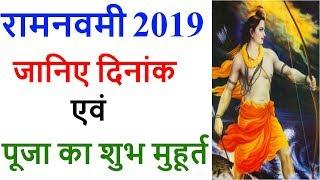 2019 रामनवमी तिथि: पूजा का शुभ मुहूर्त | RAM NAVAMI PUJA DATE | RAM NAVMI 2019 DATE & TIME | KAB HAI