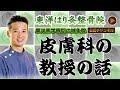 「皮膚科の教授の話」東洋医学専門 町田の鍼灸院
