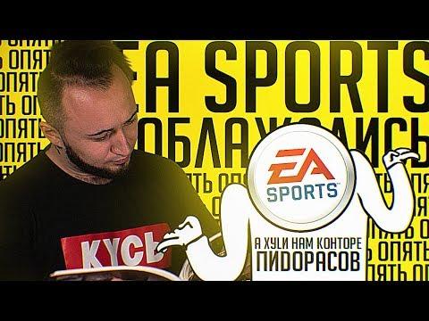 EA SPORTS ОБЛАЖАЛИСЬ | ФИФА 20 ОБНОВИЛИ | ЭПИК МАТЧ
