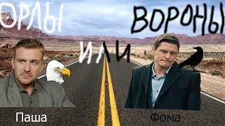 Паша и Фома | Орлы или вороны | Невский