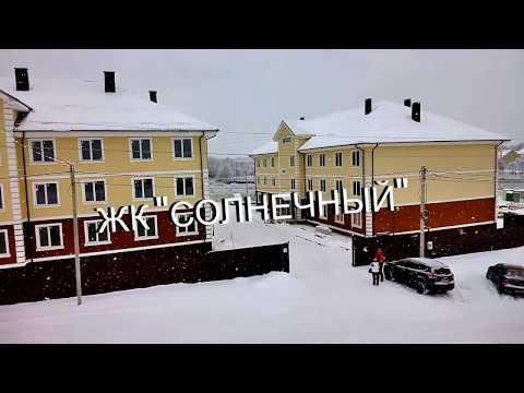"""ЖК """"СОЛНЕЧНЫЙ"""" Раменский район"""