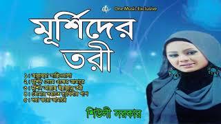 Murshid Allahur Tori | Sheuli Sorkar | Baul Song New