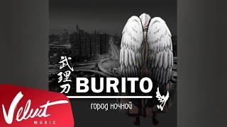 Смотреть клип песни: Burito - Город ночной
