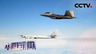 [中国新闻] 俄军机逼近阿拉斯加 美战机伴飞 | CCTV中文国际