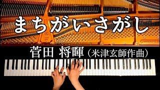 まちがいさがし/菅田将暉 (米津玄師作曲)/ドラマ「パーフェクトワールド」主題歌 / ピアノカバー/弾いてみた/piano cover/CANACANA