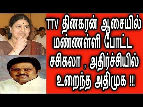 TTV தினகரனின் கனவில் மண்ணை அள்ளி போட்ட சசிகலா|Political News|Latest News|Tamil News