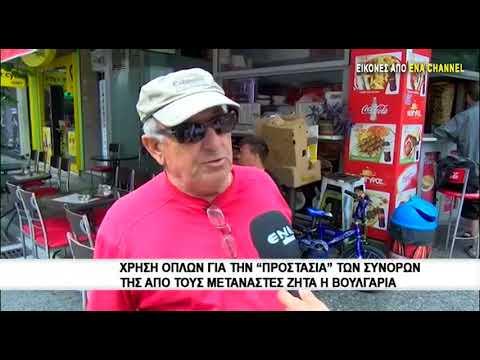 """Χρήση όπλων για την """"προστασία"""" των συνόρων της απο τους μετανάστες ζητά η Βουλγαρία"""